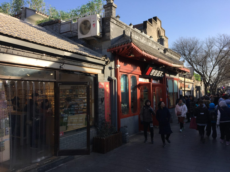 Pekin - zmodernizowane hutongi